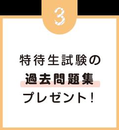 入試が有利になる「修了証」発行!