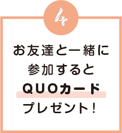 特待生試験の過去問題集プレゼント!