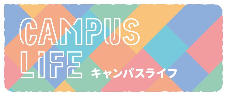 CAMPUS LIFE キャンパスライフ