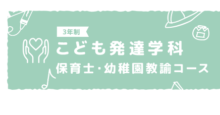 2年制こども学科 保育士・幼稚園教諭コース