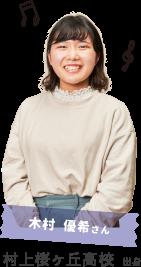 木村 優希さん 村上桜ヶ丘高校出身