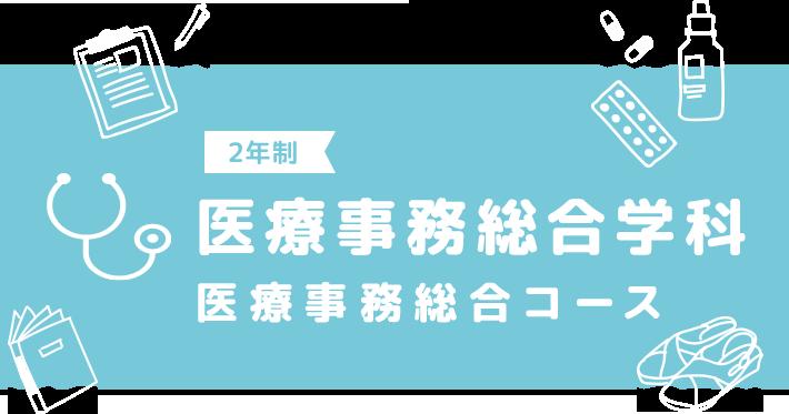 2年制 医療事務総合学科