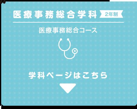 医療事務総合学科 2年制 医療事務総合コース