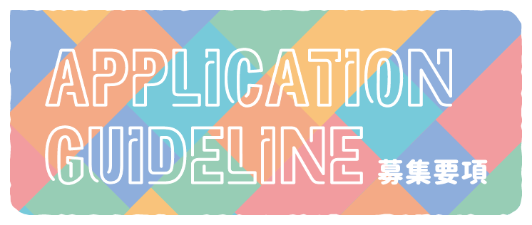APPLICATION GUIDELINE 募集要項