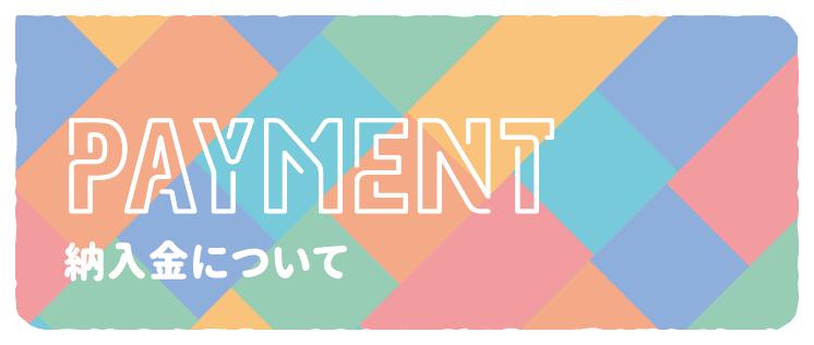 PAYMENT 納入金