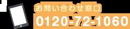 お問い合わせ窓口 0120-72-1060