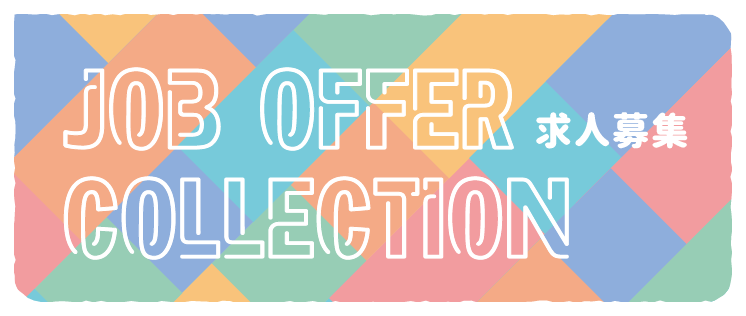JOB OFFER COLLECTION 求人募集