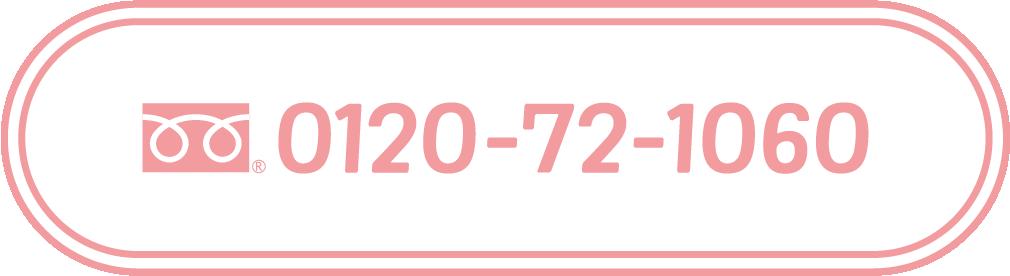 0120-72-1060