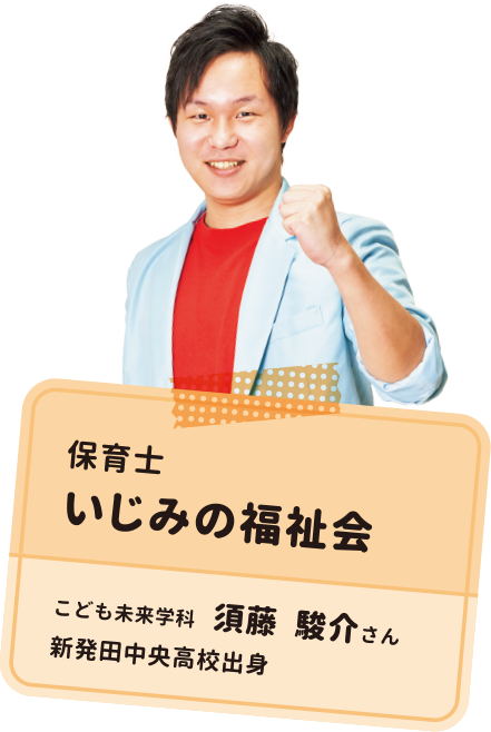 保育士 いじみの福祉会 こども未来学科 須藤 駿介さん 新発田中央高校出身