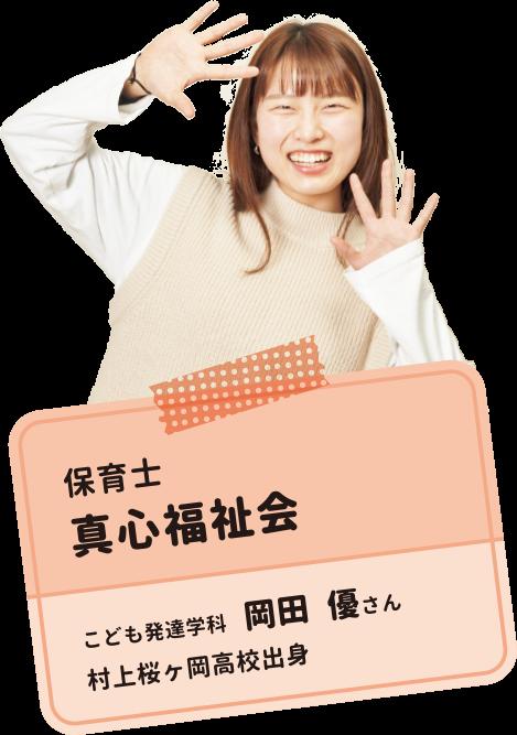 保育士 真心福祉会 こども発達学科 岡田 優さん 村上桜ヶ岡高校出身