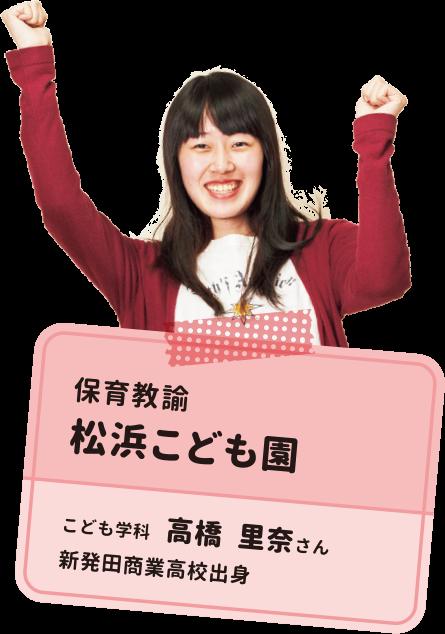 保育教諭 松浜こども園 こども学科 高橋 里奈さん 新発田商業高校出身