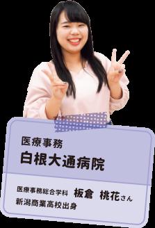 医療事務 白根大通病院 医療事務総合学科 板倉 桃花さん 新潟商業高校出身