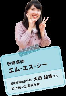 医療事務 エム・エス・シー 医療事務総合学科 太田 綾香さん 村上桜ヶ岡高校出身