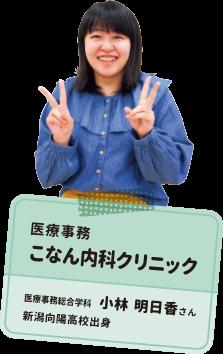 医療事務 こなん内科クリニック 医療事務総合学科 小林 明日香さん 新潟向陽高校出身