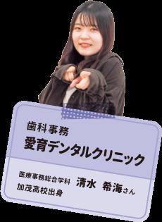 歯科事務 愛育デンタルクリニック 医療事務総合学科 清水 希海さん 加茂高校出身