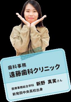 歯科事務 遠藤歯科クリニック 医療事務総合学科 新野 真実さん 新発田中央高校出身