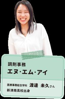 調剤事務 エヌ・エム・アイ 渡邊 未久さん 医療事務総合学科 新津南高校出身