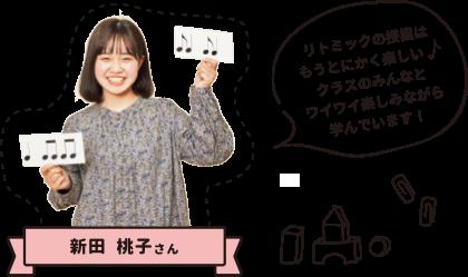 新田桃子さん リトミックの授業はもうとにかく楽しい♪クラスのみんなとワイワイ楽しみながら学んでいます!