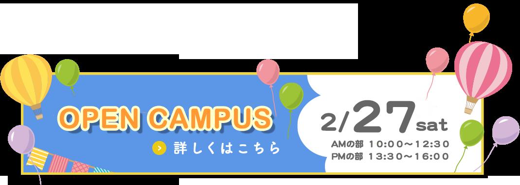 オープンキャンパス開催中!