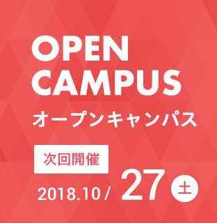 オープンキャンパスに行こう!学校説明会参加はこちら