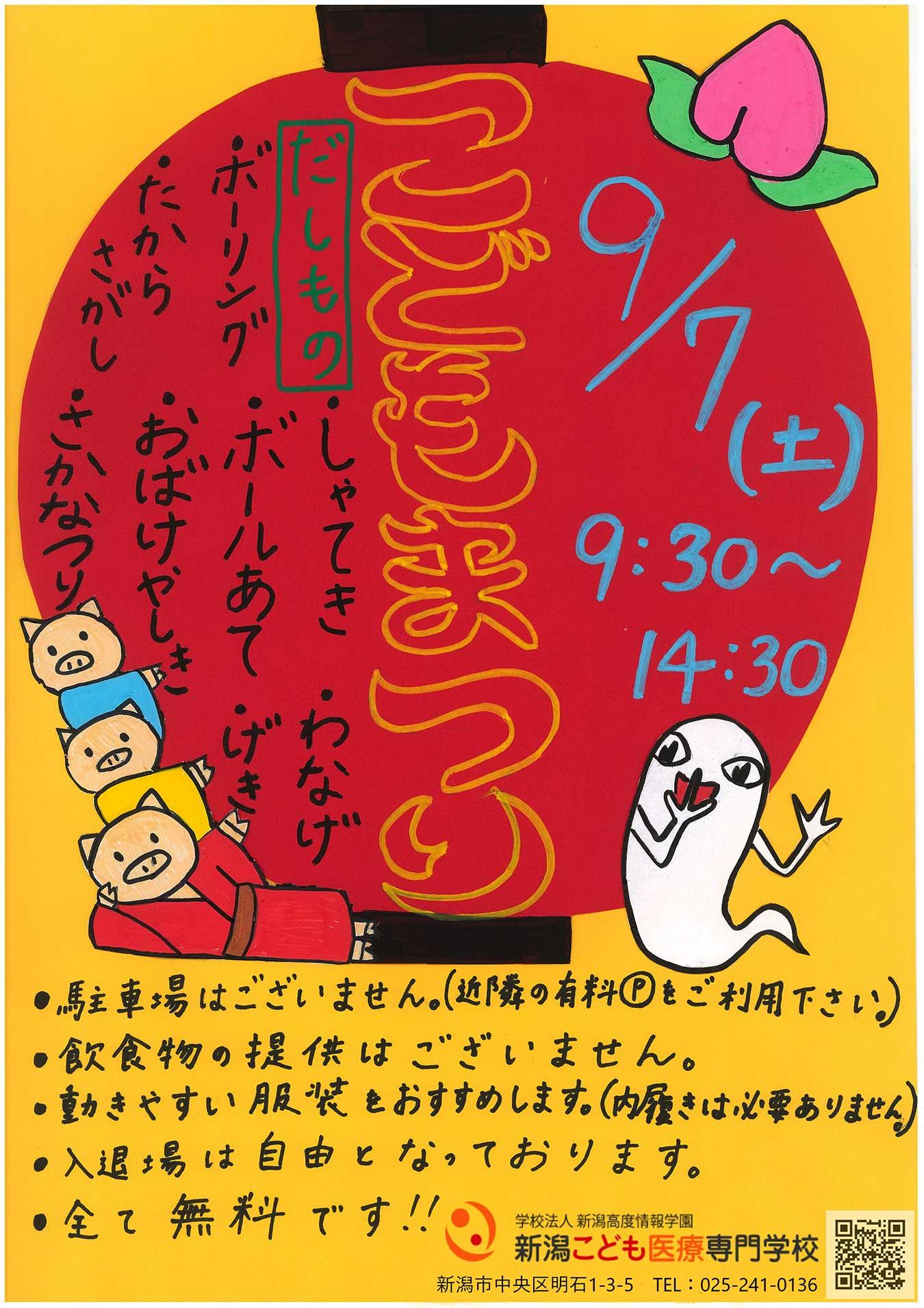 9月7日「こどもまつり」開催!