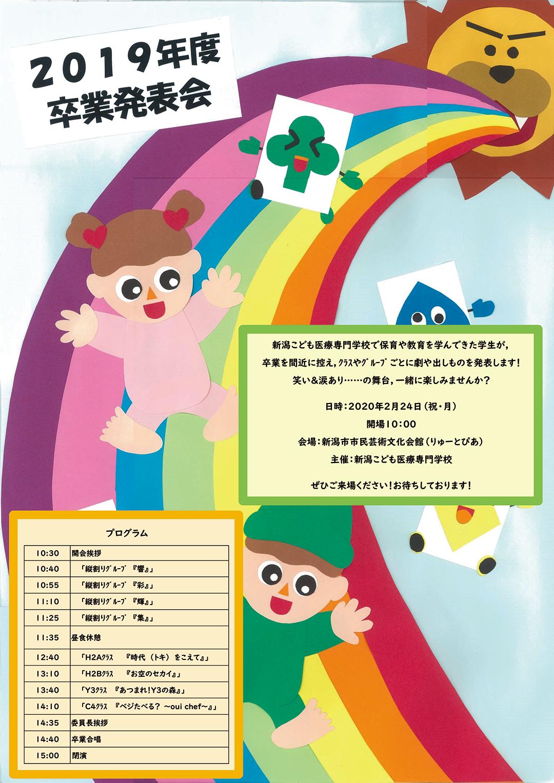 【高校生の皆さんへ】感動の「卒業発表会」を鑑賞しよう!