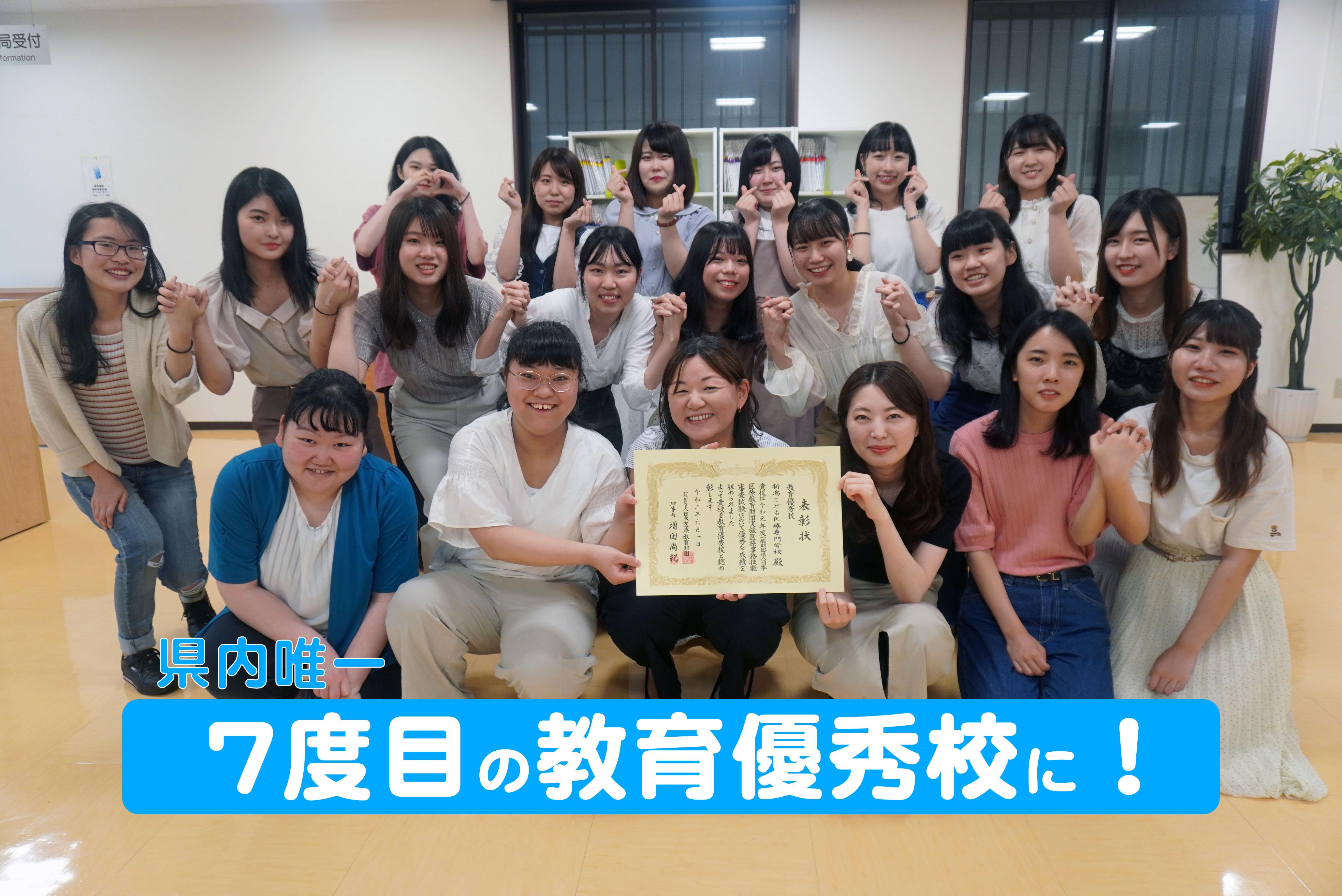 医療事務総合学科が7度目の「教育優秀校」!